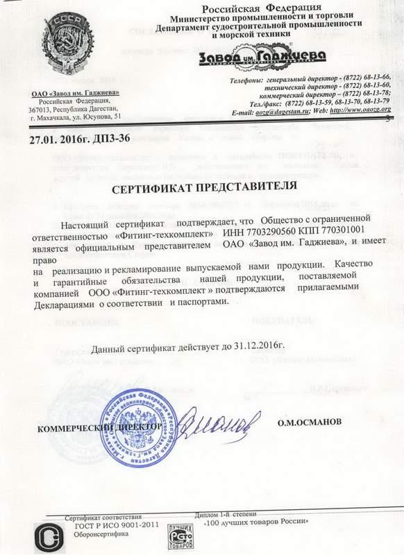 Сертиф представителя_з-д Гаджиева_фТ