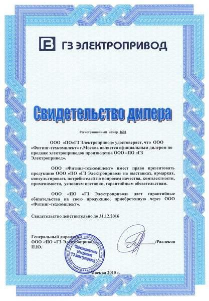 Сертификат дилера ГЗ