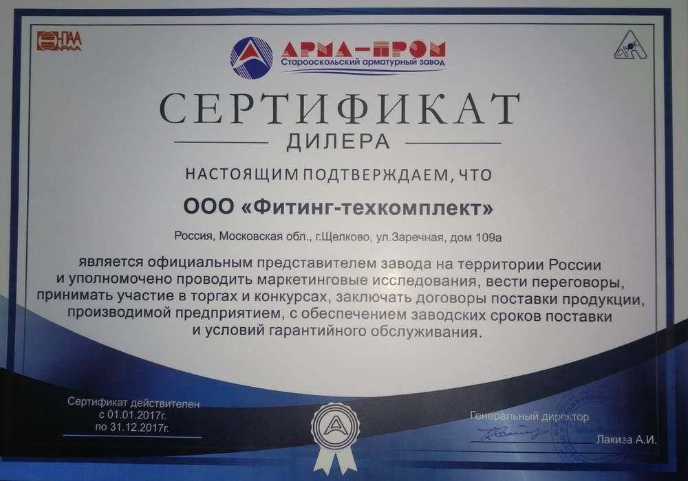 Сертификат АрмаПром_2017