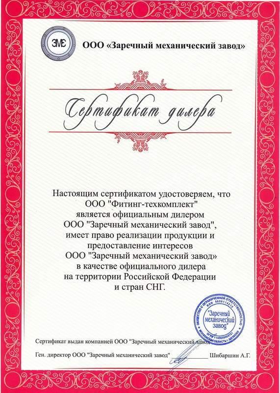 Сертификат_ЗМЗ